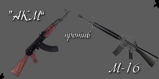 AK-47 или M-16