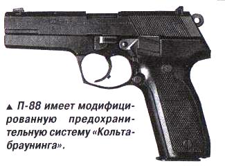 пистолеты и револьверы19.jpg