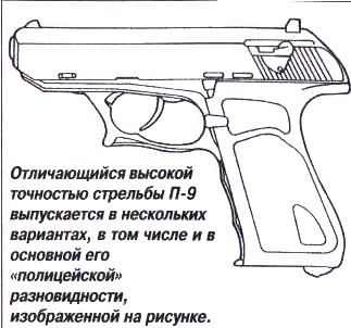 пистолеты и револьверы22.jpg