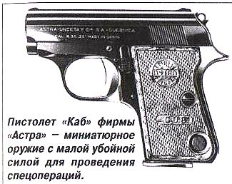 пистолеты и револьверы24.jpg